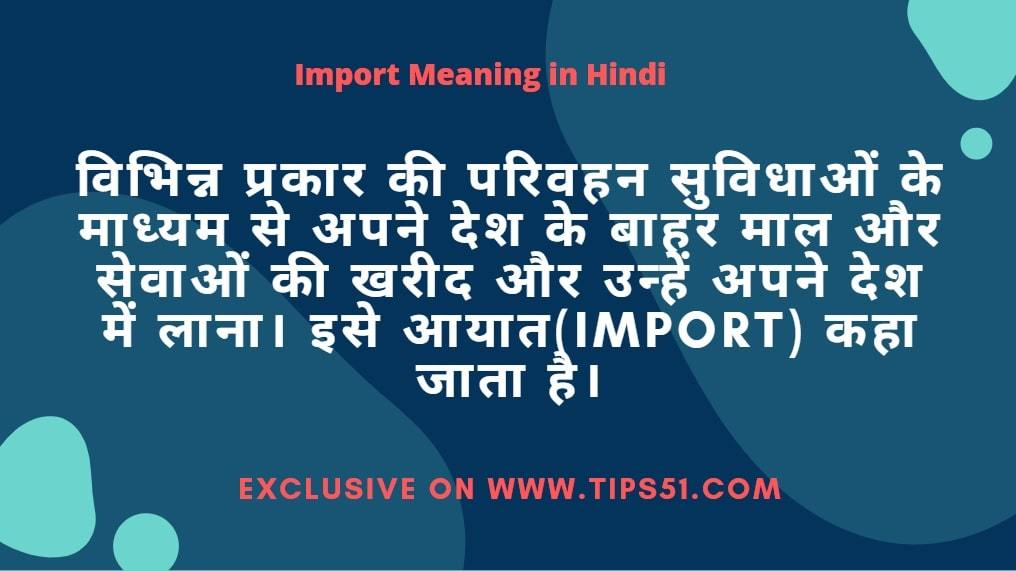 Import Meaning In Hindi