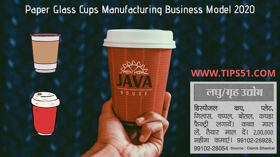 Paper Glass Cups Manufacturing Small Scale Business Idea